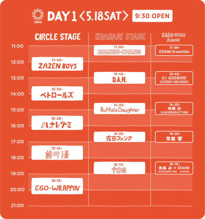 img_timetable_day1