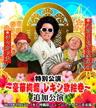 rekishi_okinawa_SNS